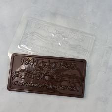 Молд пластиковый Плитка шоколада - Я помню!..