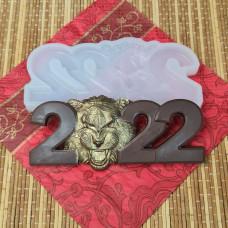 """Силиконовая форма №773 """"2022 - Тигр"""""""